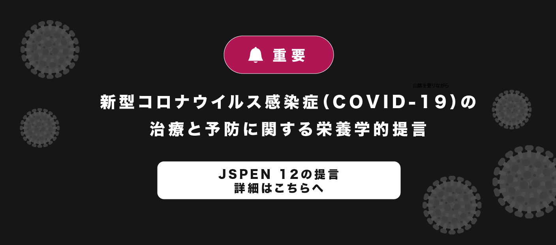 新型コロナウイルス感染症(COVID-19)の治療と予防に関する栄養学的提言